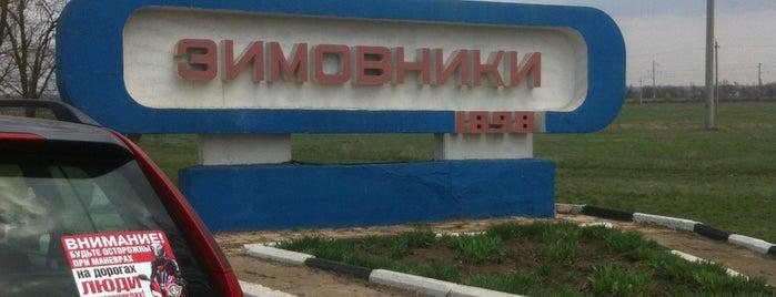 Зимовники is one of Города Ростовской области.