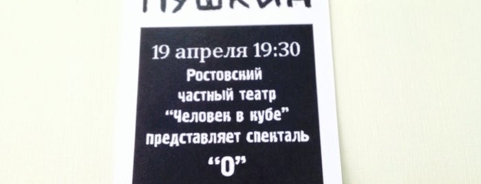 "Театр ""18+"" is one of РУСЬ."