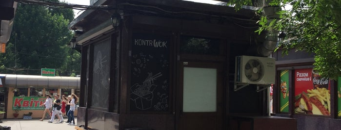 KontrWok is one of Азия.