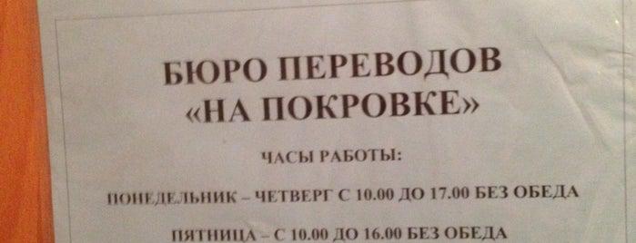 "Бюро Переводов ""на Покровке"" is one of สถานที่ที่ Boorooom ถูกใจ."