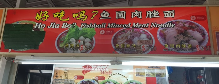 Ho Jia Bo? Fishball Minced Meat Noodle is one of Hawker Stalls I Wanna Try... (3).