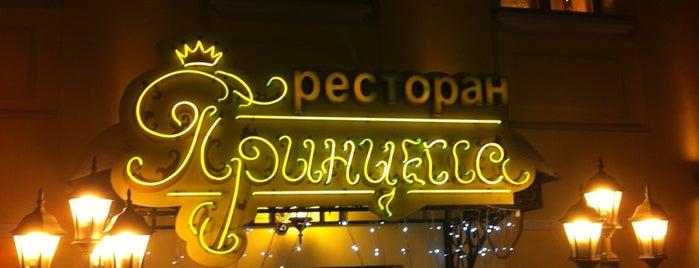 Принцесса is one of «Коммерсантъ» в заведениях Москвы.