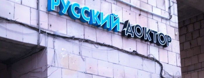 РУССКИЙ ДОКТОР is one of Save this place to a list.