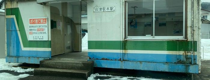 Aizu-Sakamoto Station is one of JR 미나미토호쿠지방역 (JR 南東北地方の駅).