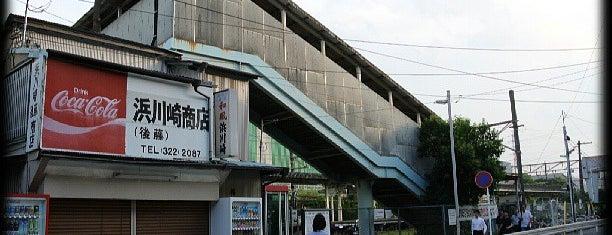 Hama-Kawasaki Station is one of JR 미나미간토지방역 (JR 南関東地方の駅).