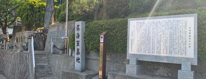 長迫公園(旧海軍墓地) is one of 広島 呉 岩国 北九州 福岡.