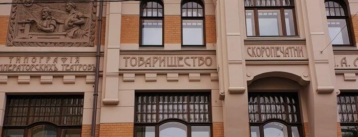 Товарищество скоропечатни А.А. Левенсона is one of Москва.