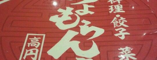 ちょもらんま 高円寺店 is one of 高円寺のおひる.