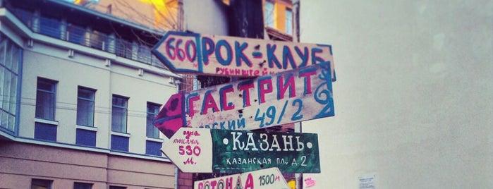 Дмитровский сквер (Эльфийский садик) is one of СПб.