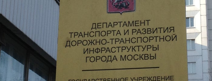 Департамент транспорта и развития дорожно-транспортной инфраструктуры г. Москвы is one of สถานที่ที่ Григорий ถูกใจ.