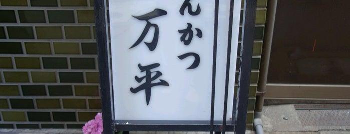 とんかつ 万平 is one of Hideさんの保存済みスポット.