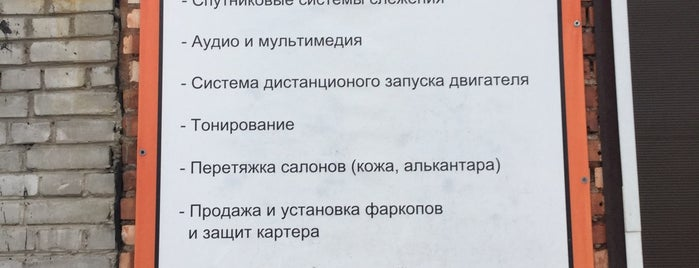 AM Tuning is one of Lieux qui ont plu à Константин.