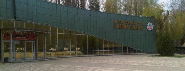 Выставочный Зал Боевой Славы is one of Краснодар.