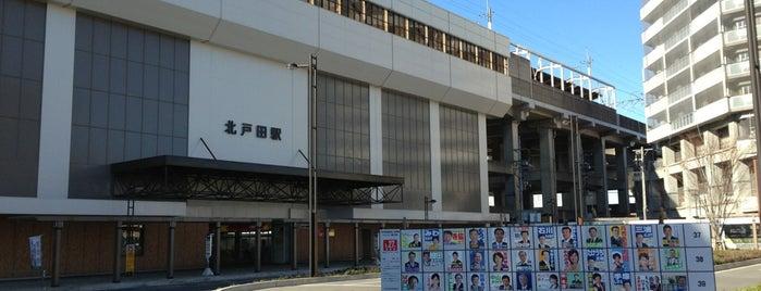 Kita-Toda Station is one of JR 미나미간토지방역 (JR 南関東地方の駅).