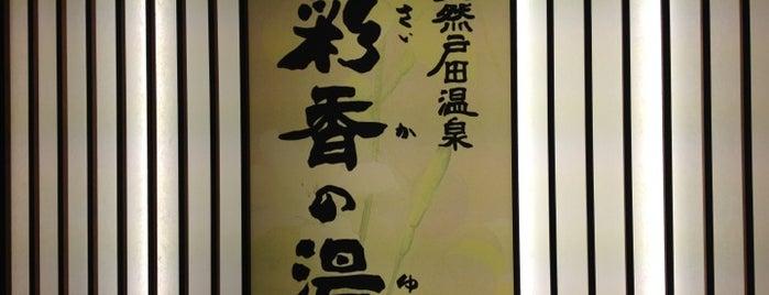 天然戸田温泉 彩香の湯 is one of สถานที่ที่ Masahiro ถูกใจ.