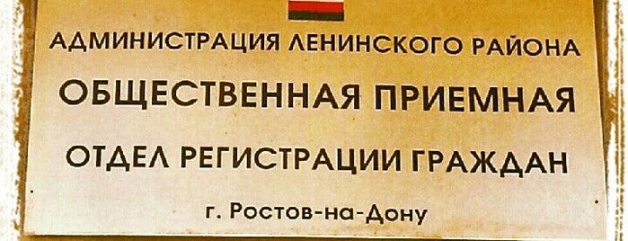 Отдел регистрации граждан Ленинского района is one of Maksimさんのお気に入りスポット.
