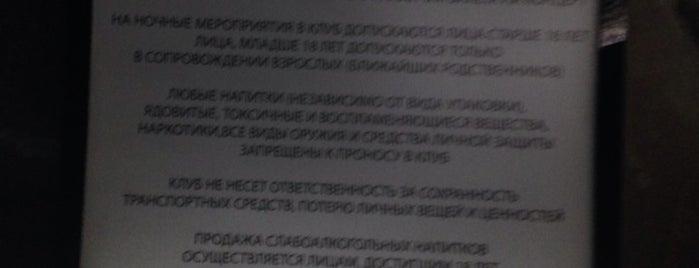 """Рок Клуб """" RELAX """" is one of Кафешки и ресторашки (2008-...)."""