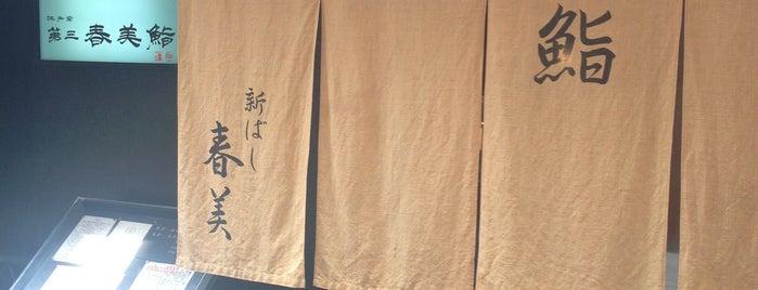 第三春美鮨 is one of phongthonさんの保存済みスポット.