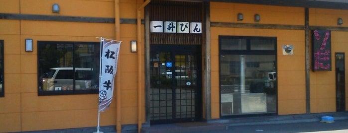 一升びん 宮町店 is one of Lugares favoritos de Shigeo.