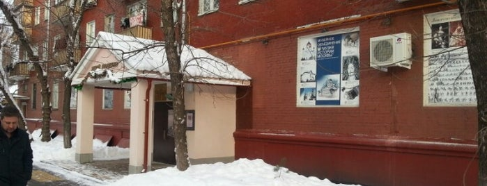 Музей истории Лефортово is one of Moscow.