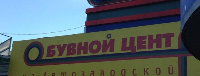 Обувной центр is one of Lieux qui ont plu à Александр.