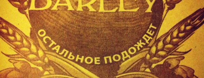 Barley is one of Orte, die Виктория gefallen.