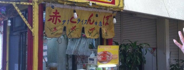 タコス&タコライスの店 赤とんぼ is one of Okinawa.