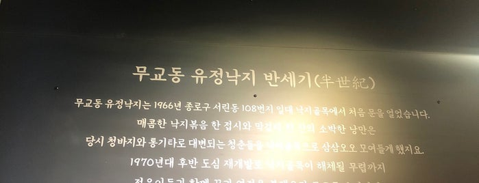 무교동 유정낙지 is one of สถานที่ที่ 블루씨 ถูกใจ.
