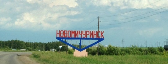 Новомичуринск is one of Города Рязанской области.