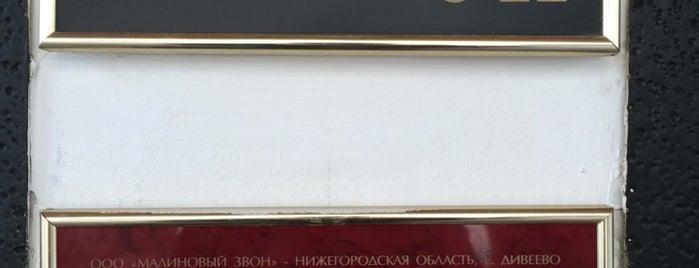 Малиновый звон is one of Дивеево.