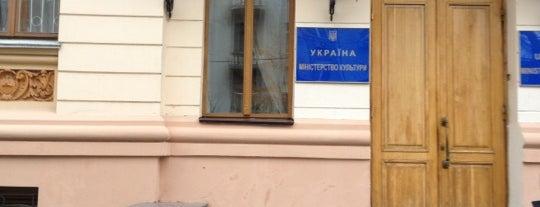 Міністерство культури України is one of Мой Киев!:).