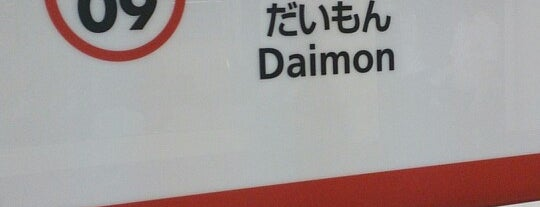 Asakusa Line Daimon Station (A09) is one of Tempat yang Disukai Masahiro.