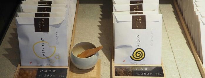 甘納豆 かわむら is one of 金沢関係.