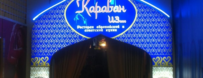 Караван из... is one of Asian restaurants in Moscow.