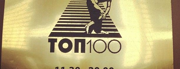ТОП 100 is one of Грампластинки в Петербурге.