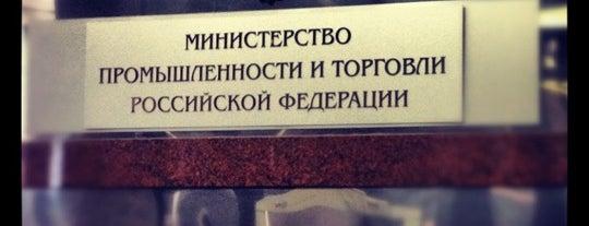 Министерство промышленности и торговли РФ is one of Алексей'ın Beğendiği Mekanlar.