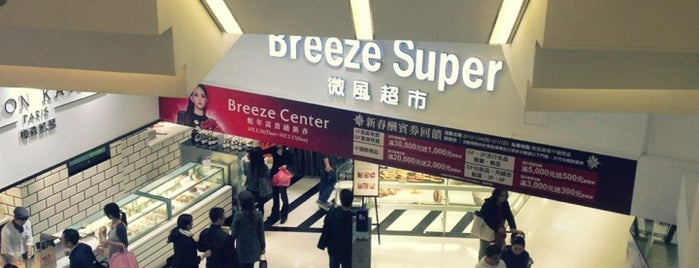 Breeze Super is one of F&Bs - Taipei & Vicinity, Taiwan.