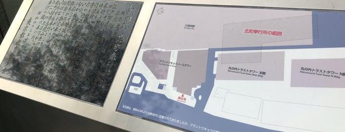 北町奉行所跡 is one of lieu a Tokyo 2.