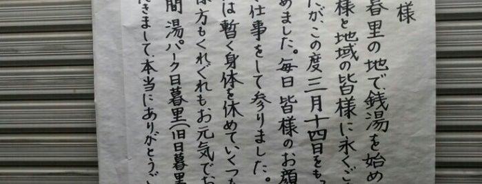 湯パーク 日暮里 is one of 民宿はわわ、柊亭周辺銭湯.