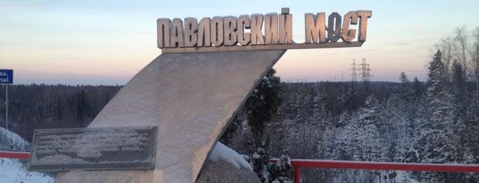 КПП Павловский мост is one of Lieux qui ont plu à Katia.