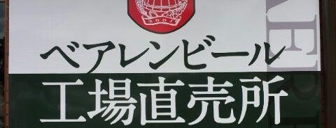ベアレンビール醸造所 is one of 酒 To-Do.