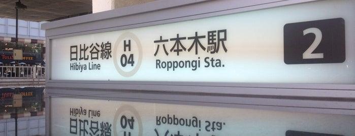 Roppongi Station is one of สถานที่ที่ Jase ถูกใจ.