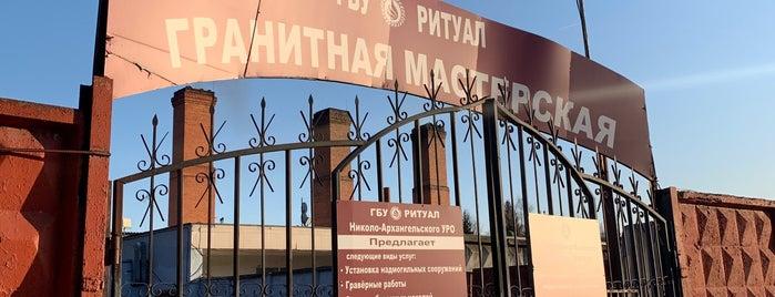 Крематорий is one of Мысли не моих мозгOFF.