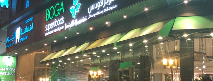 Boga superfoods is one of Jeddah.