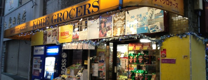 神戸グロサーズ is one of 神戸のお店.