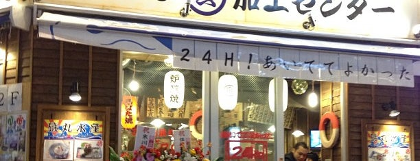 Isomaru Suisan is one of สถานที่ที่บันทึกไว้ของ Clarice.