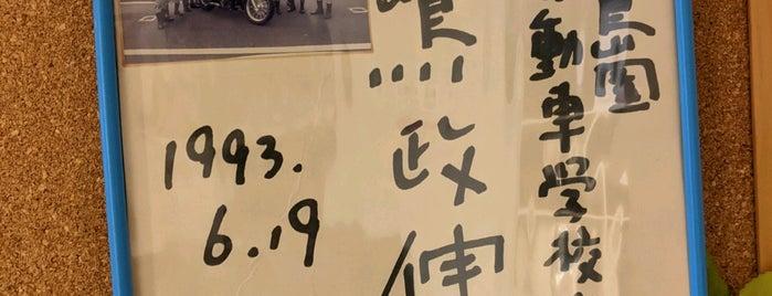 北豊島園自動車学校 is one of Lieux qui ont plu à Horimitsu.