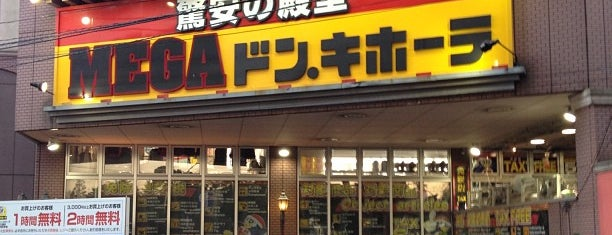 MEGAドン・キホーテ 山下公園店 is one of Tokyo & Yokohama.
