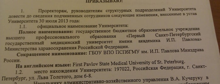 Pavlov First Saint Petersburg State Medical University is one of Gespeicherte Orte von TOLM??CHEV.