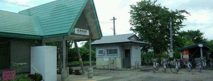 Aizu-Takada Station is one of JR 미나미토호쿠지방역 (JR 南東北地方の駅).